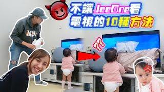 韩国大马混血Baby沉迷电视?不让JeeOne看电视的十种方法 哈哈哈【DailyVlog】