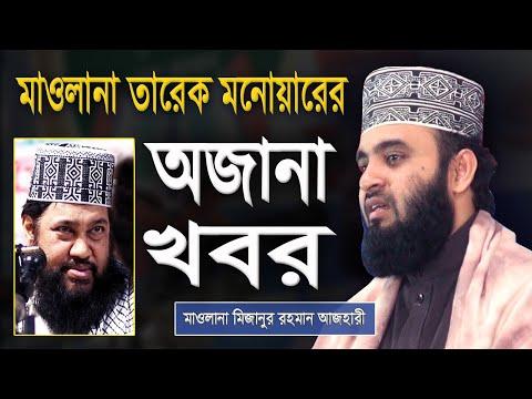 মাওলানা তারেক মনোয়ার সম্পর্কে মিজানুর রহমান আজহারী | Maulana Tark Monowar | Mizanur Rahman Azhari