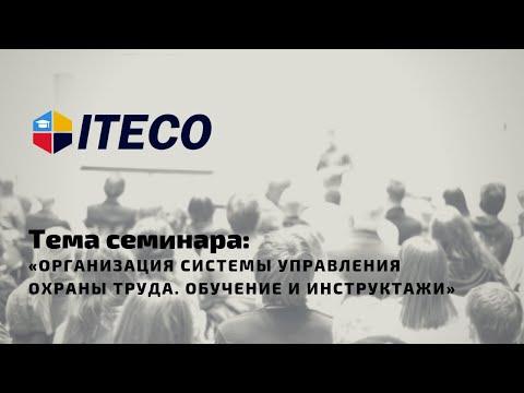 Тема семинара: «Организация системы управления охраны труда.  Обучение и инструктажи»