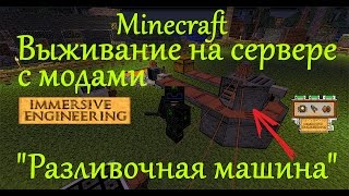 Разливочная машина immersive engineering / Выживание на сервере с модами (bottling machine IE)