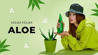 Обучение по серии Holika Holika Aloe Soothing Essence превью видео