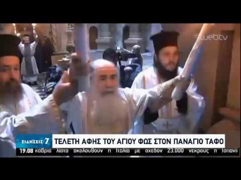 Λιτή και συμβολική τελετή υποδοχής του Αγίου Φωτός   18/04/2020   ΕΡΤ