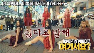 [여기서요?] (여자)아이들 (G)I-DLE - 싫다고 말해 Put It Straight (Nightmare ver.) | 커버댄스 DANCE COVER @뮤지컬거리