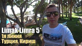 Limak Limra 5*, Турция, Кемер, Кириш