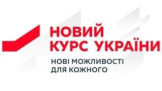 Трансляція Форуму «НОВИЙ КУРС УКРАЇНИ» UKRLIFE.TV