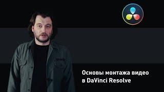 Основы монтажа видео в DaVinci Resolve