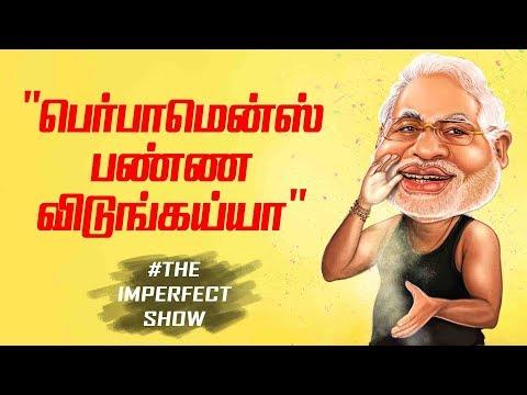 அதிமுக-பா.ஜ.க., இரட்டை குழல் துப்பாக்கியா? | The Imperfect Show