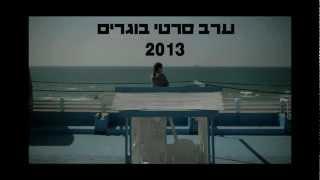 המחלקה לקולנוע מנשר-ערב סרטי גמר-פתיח הסרטים המוקרנים
