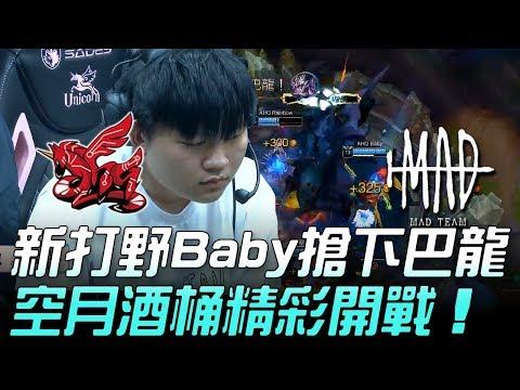 AHQ vs MAD 起Q日本素人打野Baby搶下巴龍 空月酒桶精彩開戰!Game 1
