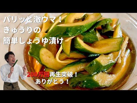 , title : '【150万回再生人気レシピ】副菜を簡単3分で!パリっと激うま!きゅうりの簡単しょうゆ漬け/Crispy Marinated Cucumbers