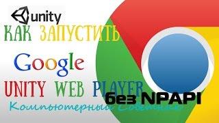 Как запустить Unity web player в Хроме без npapi
