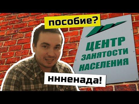 Не обращайтесь за пособием по безработице пока не посмотрите это видео! Показываю на пальцах