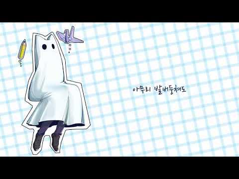 [Original Song] 나의 이름은 폴터가이스트 - feat. UNI, SeeU