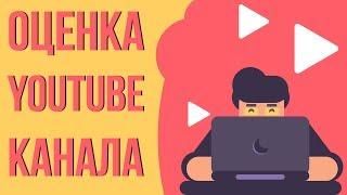 Оценка ваших каналов. Ошибки youtube каналов. Как зарабатывать на ютубе.