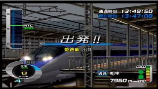 電車でGO!新幹線EX山陽新幹線編500系ひかり391号新大阪~博多