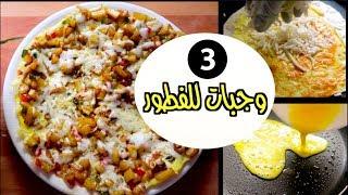 ٣ وجبات للفطور سهلة وسريعة !