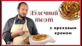 🍎🍏Новый яблочный торт: тает во рту и не похож на пирог с яблоками - рецепт от шеф-кондитера