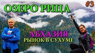 АБХАЗИЯ - ОЗЕРО РИЦА | ПИЦУНДА - НОВЫЙ АФОН - СУХУМ | РЫНОК В СУХУМЕ | ОТДЫХ В АБХАЗИИ И ЦЕНЫ #3