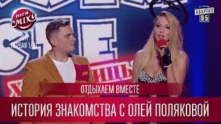 Отдыхаем Вместе - История знакомства с Олей Поляковой | Лига Смеха, первая игра 3-го сезона