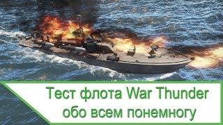 Тест флота War Thunder - обо всем понемногу
