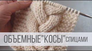 Вязание плетенки спицами схемы с описанием