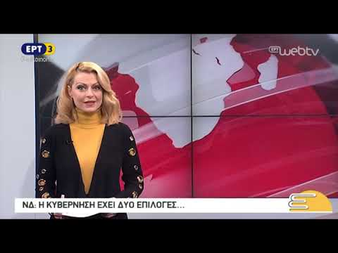 Τίτλοι Ειδήσεων ΕΡΤ3 10.00   08/01/2019   ΕΡΤ
