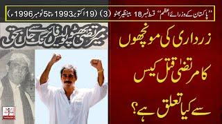Murtuza Bhutto Mystery | Benazir Bhutto's Era As PM 2nd Tenure | Tarazoo