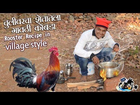 Rooster Recipe – Gavti Kombda Village Style – Traditional Recipe – चुलीवरचा शेतातला गावठी कोंबडा