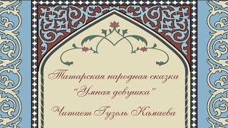 """СКАЗКИ: Татарская народная сказка """"Умная девушка"""""""