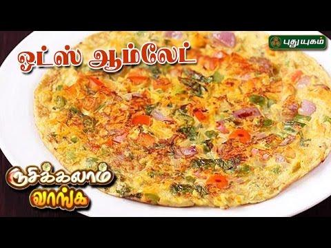 ஓட்ஸ் ஆம்லேட் | Rusikkalam Vanga | 26/04/2017 | Puthuyugamtv