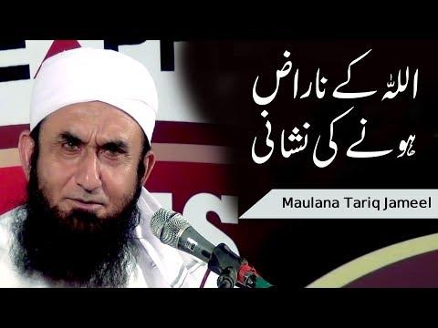 Download Allah Ke Naraz Hune Ki Nishani | Molana Tariq Jameel Latest Bayan 31 March 2018 HD Mp4 3GP Video and MP3