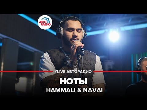 🅰️ HammAli & Navai - Ноты (LIVE @ Авторадио)