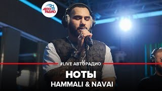 🅰️ HammAli & Navai   Ноты (LIVE @ Авторадио)