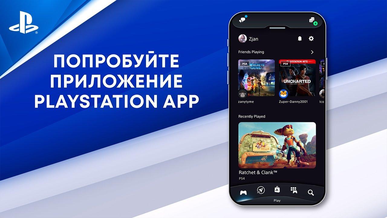 Представляем обновленное приложение PlayStation App, призванное улучшить вашу игру на PS4 и PS5