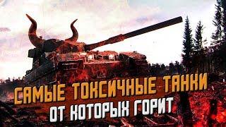 ТОП 5 Самых токсичных танков в режиме MAD GAMES / Wot Blitz