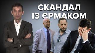 Скандал із Єрмаком: у Зеленського немає хорошого вибору   Віталій Портников
