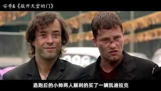 【安哥】2个男子得了绝症,开始疯狂偷豪车抢银行泡妹子,只为实现心中梦想!