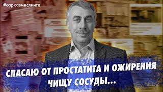 Комаровский попросил не покупать медикаменты, которые он якобы рекламирует. Видео