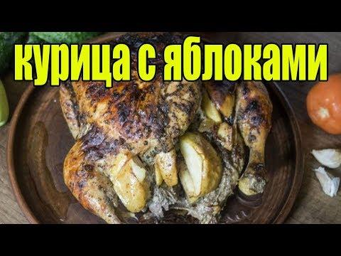 Курица в духовке с яблоками.Курица с яблоками.
