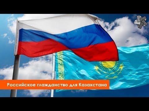 Перевод документов жителей Казахстана для получения гражданства РФ