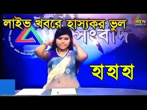 Download খবর পড়ার সময় ঘটে যাওয়া হাস্যকর ভুল গুলো আপনাকে হাসাবে অবশ্যই   Bangladeshi Funny News Bloopers HD Mp4 3GP Video and MP3