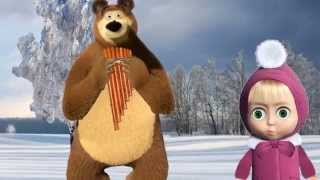 Маша и Медведь - Машина грусть - Срежу я с березы три пруточка
