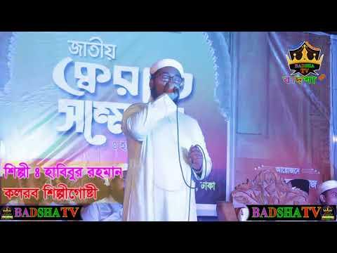 He Priyo Rasul Tomay Mone Porese | Habibur Rahman | Kalarab Tv | BADSHA TV |