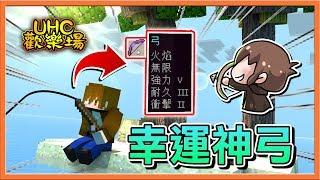 『Minecraft :UHC歡樂賽』幸運釣魚賽 !! 一釣就是幸運神弓?【巧克力】
