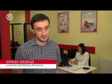 MBC Opens Service Centre In Batumi