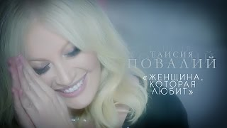 Таисия Повалий - Женщина, которая любит (Official Video) - 2014