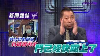 中國觀眾關注台灣只剩統獨 唐湘龍:驅離記者讓相互理解變成敵對!【Yahoo TV】#風向龍鳳配