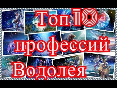 Топ 10 профессий Водолея