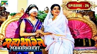 कौन होगा हस्तिनापुर का राजकुमार? | Mahabharat Stories | B. R. Chopra | EP – 24 - Download this Video in MP3, M4A, WEBM, MP4, 3GP