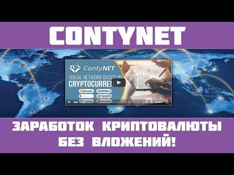Contynet - Краткий обзор криптовалютной бизнес сети!